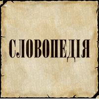 Картинки по запросу словопедія